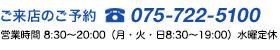 ご来店のご予約075-722-5100 営業時間8:30〜21:00 火・日8:30〜19:00 定休日 水曜日